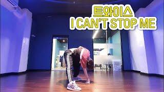 트와이스(TWICE) - I CAN'T STOP ME | 후렴구 커버댄스 DANCE COVER | 거…