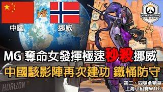 【鬥陣特攻世界盃】中國 v.s 挪威 第三、四場全精華:MG 奪命女發揮極速秒殺挪威 | 上海小組賽W1D2