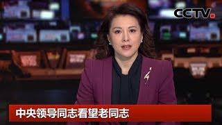 [中国新闻] 中央领导同志看望老同志 | CCTV中文国际