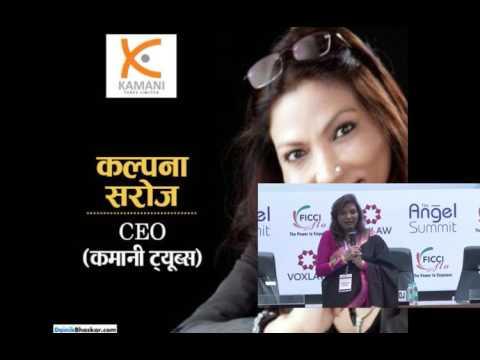 Motivational Story of an entrepreneur Kalpana Saroj, An Inspiration to all women, men & youth