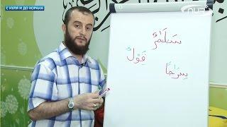 С нуля и до Корана: урок №25