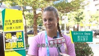 寰宇新聞 x 我們這麼說》外籍選手談台北世大運 評價vs.指教