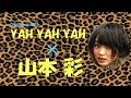 山本彩で「YAH YAH YAH」 の動画、YouTube動画。
