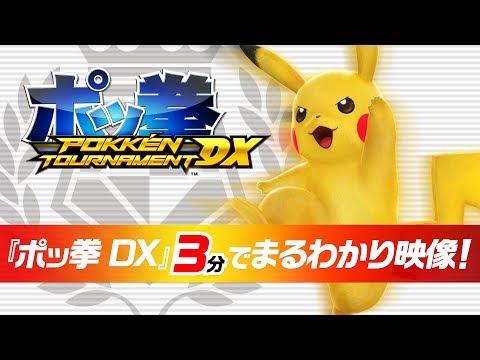 【公式】『ポッ拳 DX』3分でまるわかり映像!
