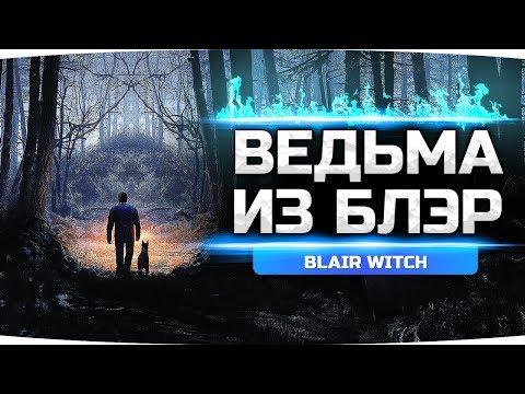 ЛЕГЕНДА УЖАСОВ ● ВЕДЬМА ИЗ БЛЭР ВЕРНУЛАСЬ ● BLAIR WITCH (2019)