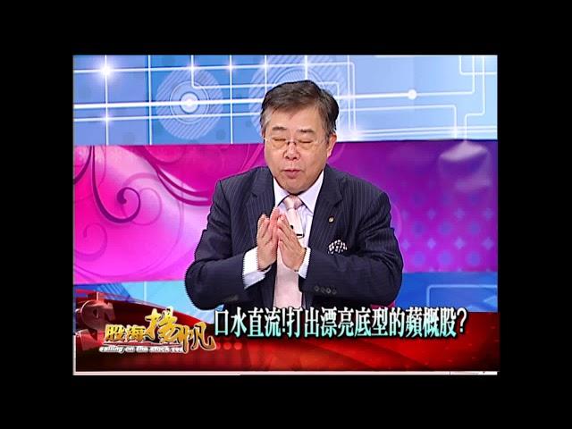 股海揚帆*王夢萍【蘋概股風火輪戰法】20180526-2(杜富國×黃靖哲)