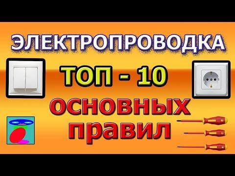 Okablowanie. TOP-10 zasady instalacji elektrycznej.