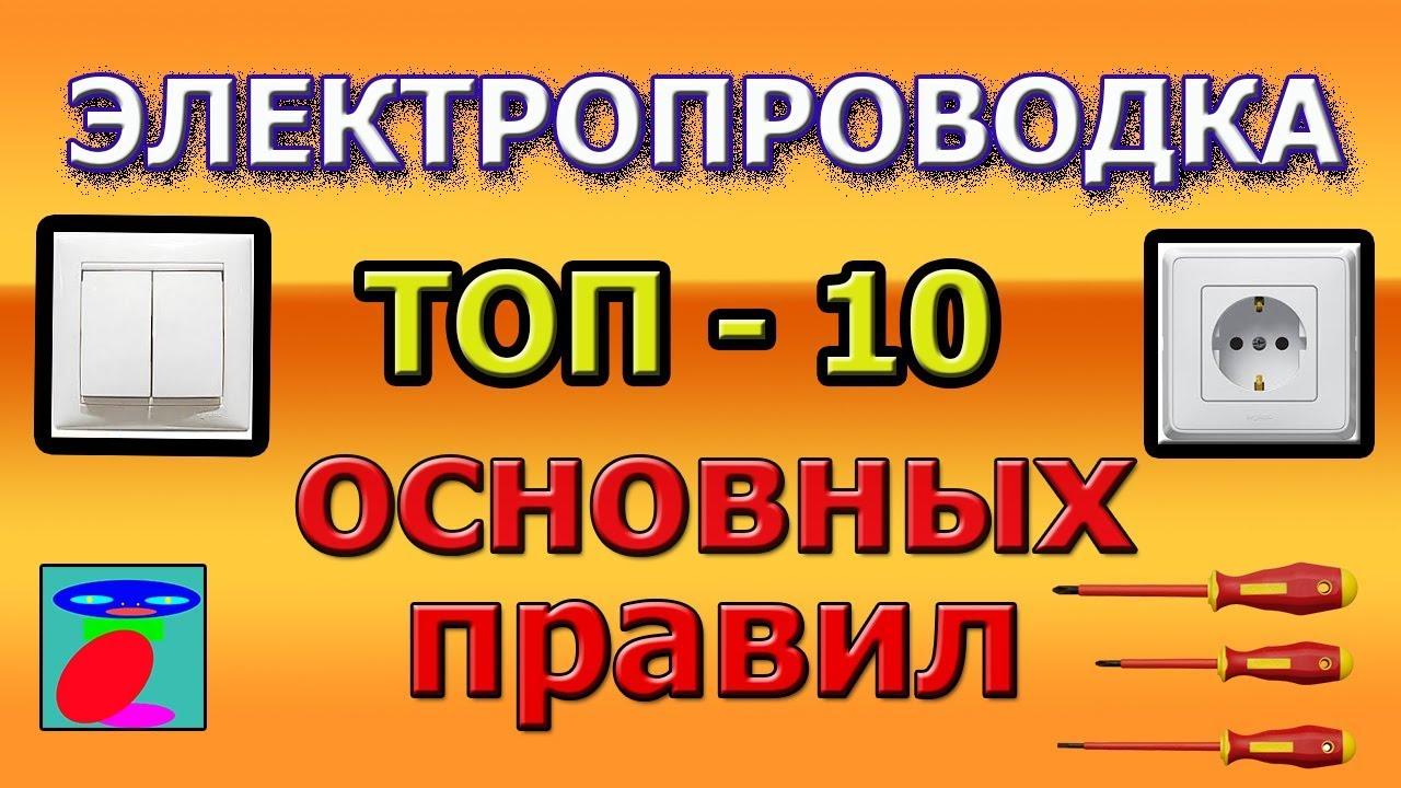 Электропроводка. ТОП-10 правила электропроводки.