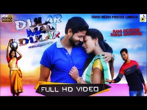 New Santali Video - 2019 | Dular Mam Dular - Reloaded |Full Video | Rani & Birsa | Tiriyo Music | HD
