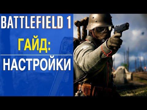 Настройка Battlefield 1 Гайд. Управление, графика, звуки.