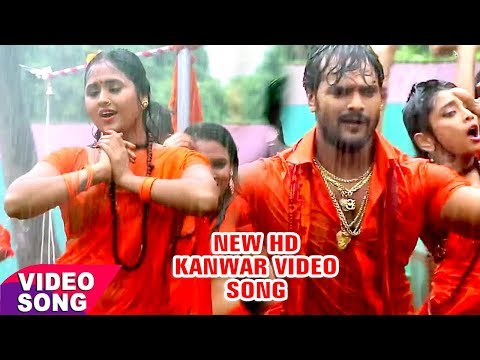 #Khesari Lal Yadav , Kajal Raghwani का New हिट Bol Bam Song 2018 - New Bhojpuri Kawar Song 2018