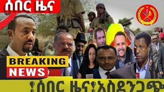 Ethiopia ሰበር ዜና መረጃ ዛሬ ሰበር ዜና | Ethiopian News, September 7,2020