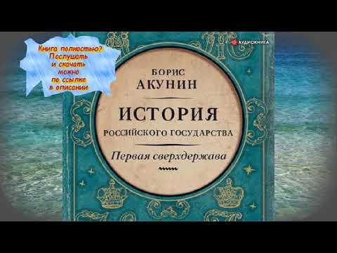 Борис Акунин Первая сверхдержава АУДИО