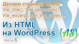 Из HTML в WordPress для новичков (Часть 6). Делаем страницу блог / HTML to WordPress. Blog (part 6)