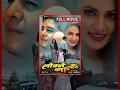 Logne Manchhe (2015) Watch Full Nepali Movie Online