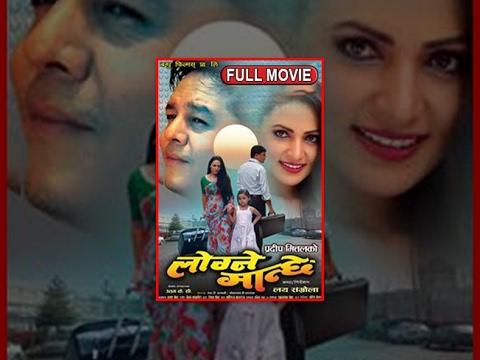 New Nepali Movie  LOGNE MANCHHE  लोग्ने मान्छे  Dilip Rayamajhi  Nandita