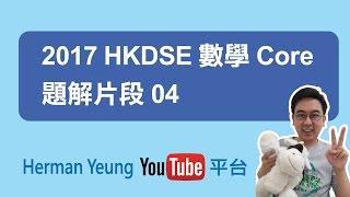 2017 hkdse 數學 core past paper solution 04 warning 中六未考完的朋友速速離開