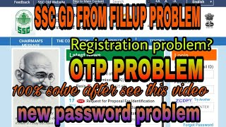 ssc gd new password related problem/password change related/otp problem/registration problem
