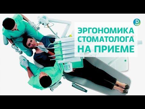 Эргономика в стоматологии | Правильные позы стоматолога и ассистента | Дентал ТВ 12+