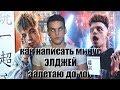 ЭЛДЖЕЙ ЗАЛЕТАЮ ДОМОЙ ДЕЛАЕМ МИНУС FL STUDIO FLP mp3