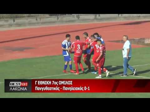 ΠΑΝΓΥΘΕΑΤΙΚΟΣ ΠΑΝΗΛΕΙΑΚΟΣ 0-1