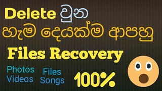 Recover All deleted files in Hard , pen , sd card ,phone etc (sinhala) tech hub lk