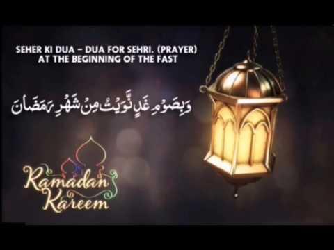 Roza Rakhne Ki Dua , Roze Ki Niyat, Sehri Ki Dua WIth Urdu Translation   Ramadan 2017 1
