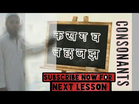 HINDI AlPHABETS  LESSON NO: 2 [CONSONANTS]
