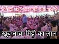 Download मिट्टी का लाल । Dr.Kirodi dance meena dance । meenawati geet 2017 MP3 song and Music Video