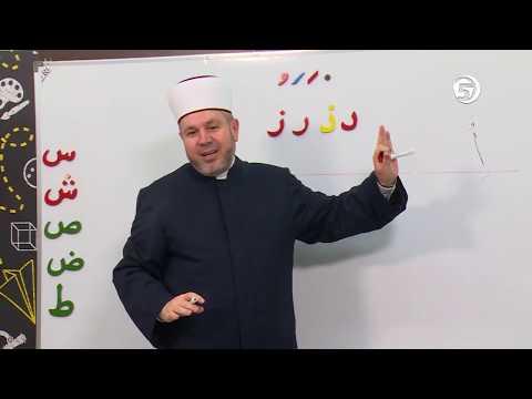 Sufara 3. čas ( Sukun) - mr. Aljo ef. Cikotić