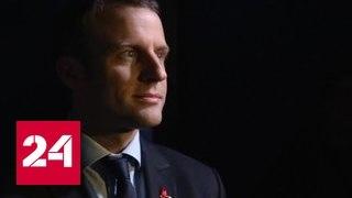 Предвыборная кампания во Франции: не обошлось без