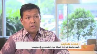 تحالف بإندونيسيا يدافع عن حق المواطنين بمياه نقية