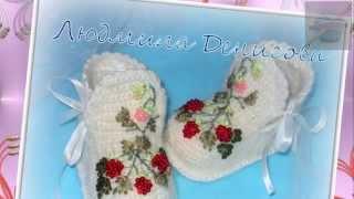 Очень красивые вязаные пинетки. Beautiful crochet  booties for babies