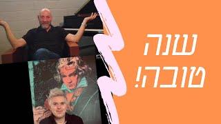 שנה טובה מהסימפונית הישראלית ראשון לציון!