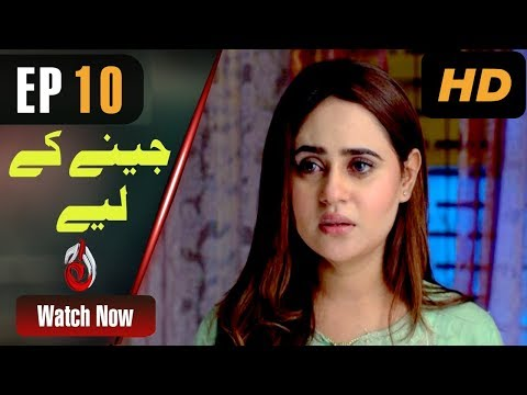 Pakistani Drama - Jeene Ke Liye - Episode 10 - Aaj Entertainment Dramas
