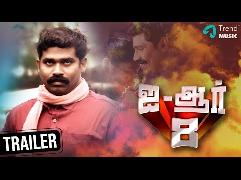 i-r-8-tamil-movie-|-official-trailer-#2-|-n-p-ismail-|-s-goneshwaran-|-trend-music