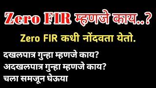 What is Zero FIR? Zero FIR म्हणजे काय? दखलपात्र गुन्हे अदखलपात्र गुन्हे म्हणजे काय? चला समजून घेऊया