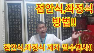 ♤하늘형♤[무속대학]점안식,좌정식 제자 필수행사!!01…