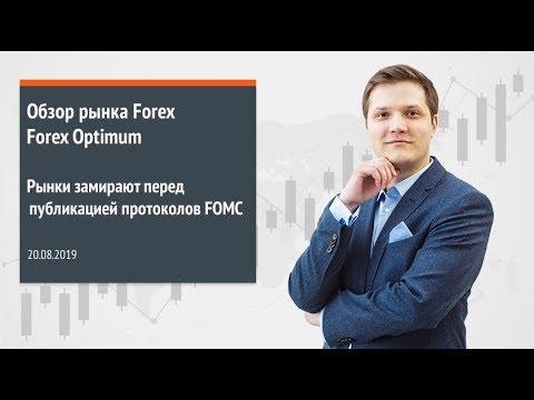Forex Optimum 20.08.2019. Рынки замирают перед публикацией протоколов FOMC