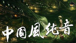 【中國風】極致中國風音樂- 中國風純音樂的獨特韻味/ The Most Emotiona...