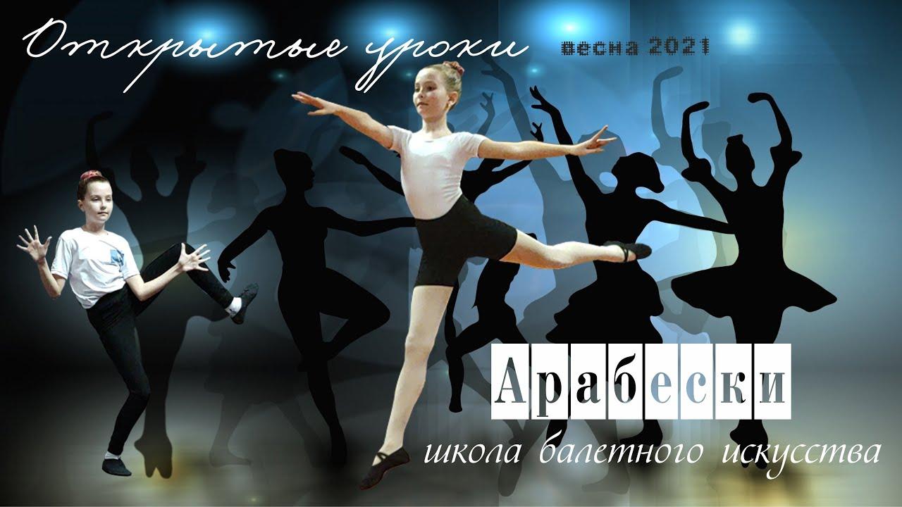 Открытые уроки в школе балетного искусства Арабески, г. Калининград