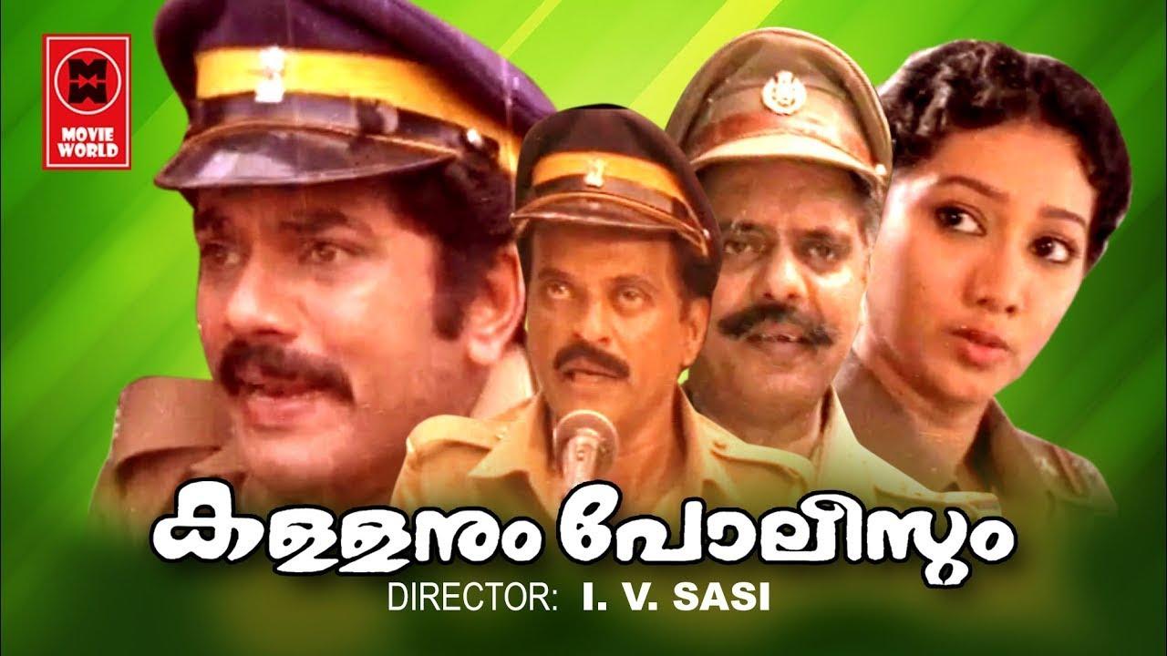 Kallanum Polisum Malayalam Full Movie | Malayalam Full Movie | Mukesh Malayalam Comedy Movies