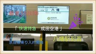 【都営5500形 京成線乗り入れ開始 】   快速特急 成田空港行き 八幡駅到着