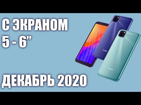 ТОП—8. Лучшие смартфоны с экраном 5 - 6 дюймов. Сентябрь 2020 года. Рейтинг под разный бюджет!