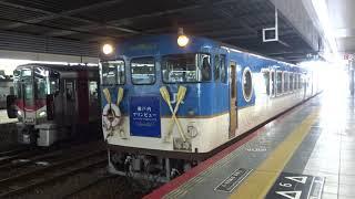 「瀬戸内マリンビュー」 広島駅発車