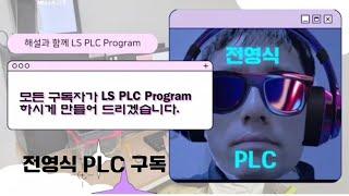 LS PLC Program Training_2021 0…