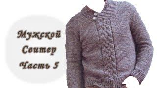 Мужской свитер спицами. Реглан сверху. Часть 5. Рукава // Men's sweater knitting