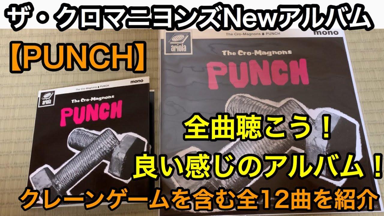 ザ・クロマニヨンズNewアルバムPUNCH!クレーンゲームを含む全12曲フル収録!紹介!!