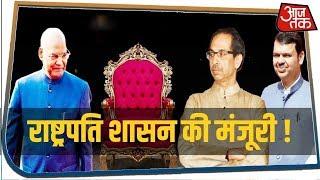Maharashtra में राष्ट्रपति शासन लगाने की सिफारिश, Modi कैबिनेट ने दी मंजूरी