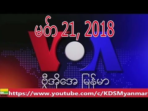 VOA Burmese TV News, March 21, 2018